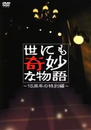 世にも奇妙な物語 〜15周年の特別編〜