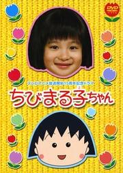 テレビアニメ放送15周年記念ドラマ ちびまる子ちゃん