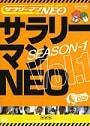 サラリーマンNEO SEASON-1 Vol.1