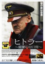 ヒトラー 〜最期の12日間〜 エクステンデッド・エディション