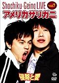 松竹芸能LIVE Vol.7 アメリカザリガニ 侵略と愛