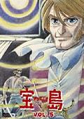 宝島 vol.5