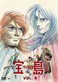 宝島 vol.6