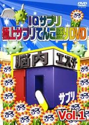 IQサプリ 極上サプリてんこ盛りDVD Vol. 1