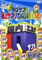 IQサプリ 極上サプリてんこ盛りDVD Vol. 2