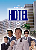 HOTEL Vol.1