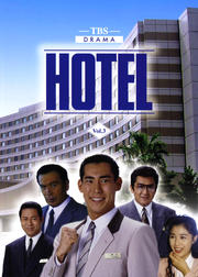 HOTEL Vol.3