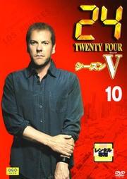 24 −TWENTY FOUR− シーズンV vol.10
