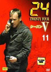 24 −TWENTY FOUR− シーズンV vol.11