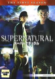 スーパーナチュラル <ファースト・シーズン>セット