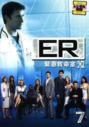 ER緊急救命室 XI<イレブン> 11