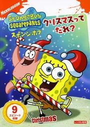 スポンジ・ボブ クリスマスってだれ?