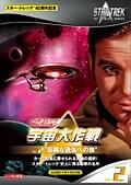 宇宙大作戦 Vol.2 危険な過去への旅