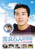 男女6人恋物語 Featuring ソン・スンホン Vol.4