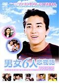 男女6人恋物語 Featuring ソン・スンホン Vol.5
