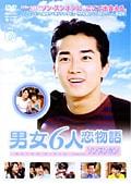 男女6人恋物語 Featuring ソン・スンホン Vol.7