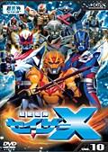 超星艦隊 セイザーX Vol.10