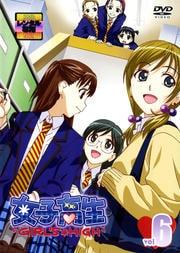 女子高生 GIRL'S HIGH vol.6