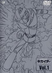 人造人間キカイダー THE ANIMATION Vol.1
