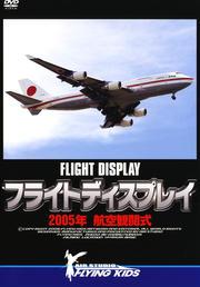 フライトディスプレイ 2005年 航空観閲式