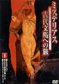 ミステリアス 古代文明への旅 1
