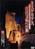 ミステリアス 古代文明への旅 2
