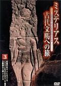 ミステリアス 古代文明への旅 3