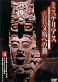 ミステリアス 古代文明への旅 4