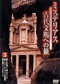 ミステリアス 古代文明への旅 5