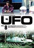 謎の円盤 UFO Vol.8