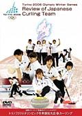 トリノ2006オリンピック冬季競技大会 カーリング