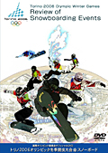 トリノ2006オリンピック冬季競技大会 スノーボード