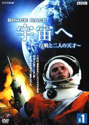 SPACE RACE 宇宙へ 〜冷戦と二人の天才〜 vol.1