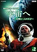 SPACE RACE 宇宙へ 〜冷戦と二人の天才〜 vol.2