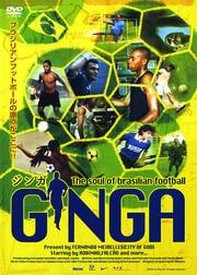 ジンガ The soul of brasilian football