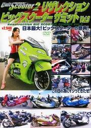 カルトスクーター 2 Resurrection BIG SCOOTER SUMMIT vol.3