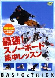 最強!スノーボード集中レッスン