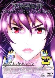 攻殻機動隊 STAND ALONE COMPLEX Solid State Society(アニメ)