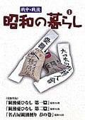 戦中・戦後 昭和の暮らし 1