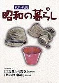 戦中・戦後 昭和の暮らし 3