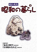 戦中・戦後 昭和の暮らし 4