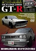 SKYLINE2000 GT-R