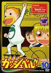金色のガッシュベル!! Level-3 10
