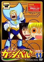 金色のガッシュベル!! Level-3 11