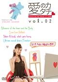 愛のカタチ vol.02