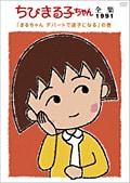 ちびまる子ちゃん全集 1991 「まるちゃん デパートで迷子になる」の巻