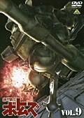 装甲騎兵ボトムズ VOL.9