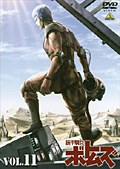 装甲騎兵ボトムズ VOL.11
