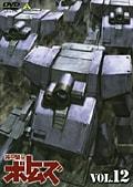 装甲騎兵ボトムズ VOL.12