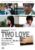 TWO LOVE〜二つの愛の物語〜
